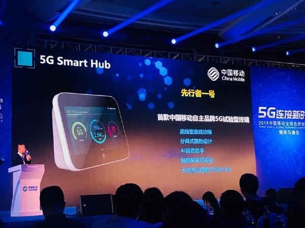 中移动:5G手机面世初期价格可能较高 后年大降价