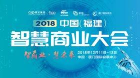 2018中国(福建)智慧商业大会圆满落幕!