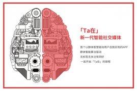 社交媒体新热点,「Ta在」探索群体人工智能算法