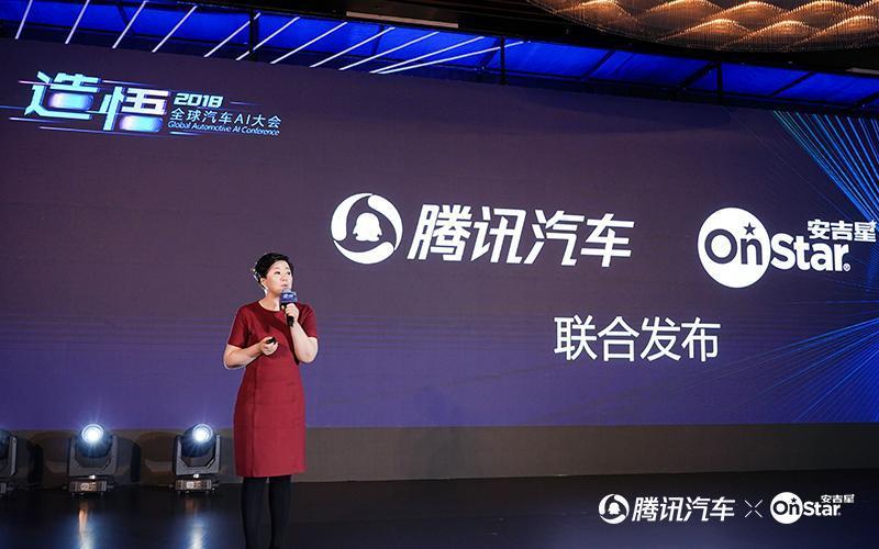 安吉星联合腾讯汽车澳门信誉赌场网站大全2018中国智能网联汽车市场研究报告