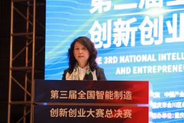 第三届全国智能制造创新创业大赛 全国总决赛在重庆市合川区成功举办