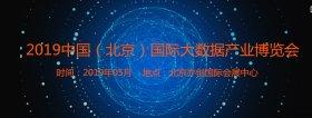 2019第十二届北京国际物联网博览会暨物联网平台与大数据产业展