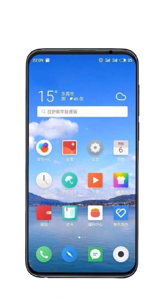 黄章论坛开曝魅族16s:骁龙855+大电池 全新屏幕指纹加持
