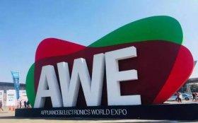 AWE2019展会前瞻:AI与智能家居能碰出怎样的火花?