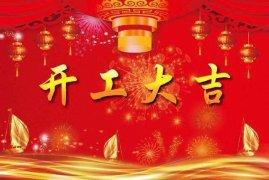 2019北京国际人工智能新零售博览会开工大吉