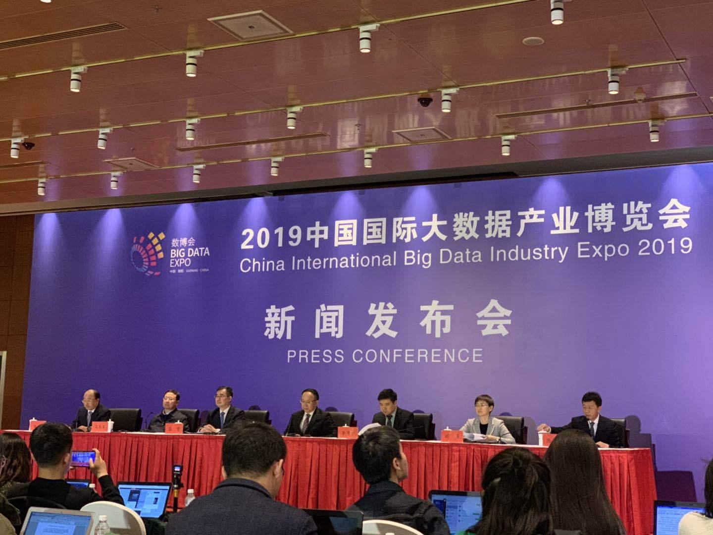 2019中国国际大数据产业博览会将于5月26日在贵阳举行