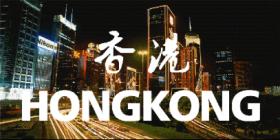 香港速度:快生活背后的黑科技