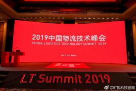 """旷视凭借河图获2019LT中国物流技术奖""""创新应用奖"""""""