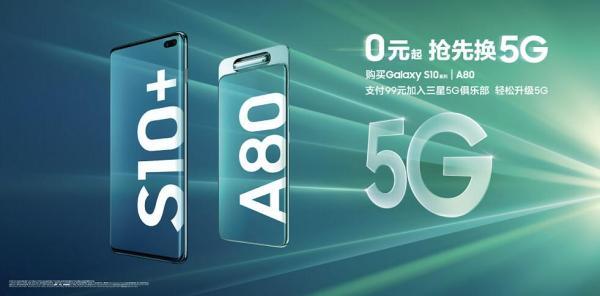 三星联手三大运营商推出5G先锋计划:0元起换5G手机